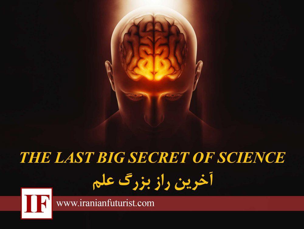 آخرین راز بزرگ علم