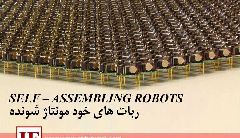 ربات های خودمونتاژ شونده