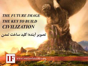 تصویر آینده