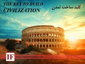 کلید ساخت تمدن