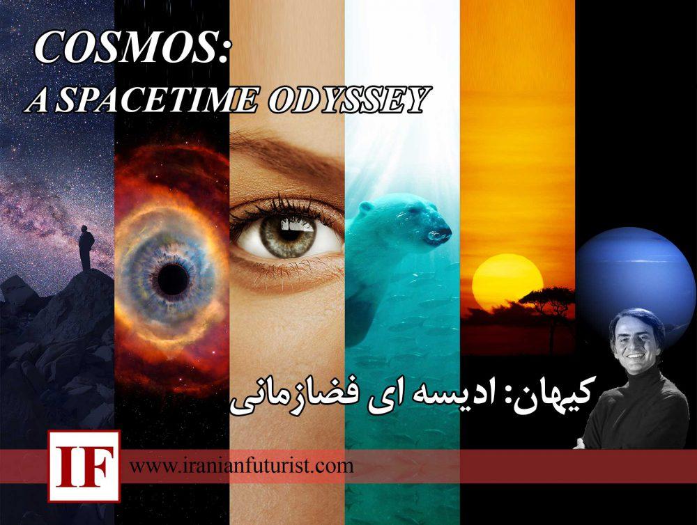 کیهان ادیسه ای فضازمانی