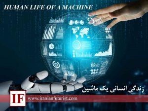 زندگی انسانی یک ماشین