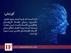 آینده پژوه