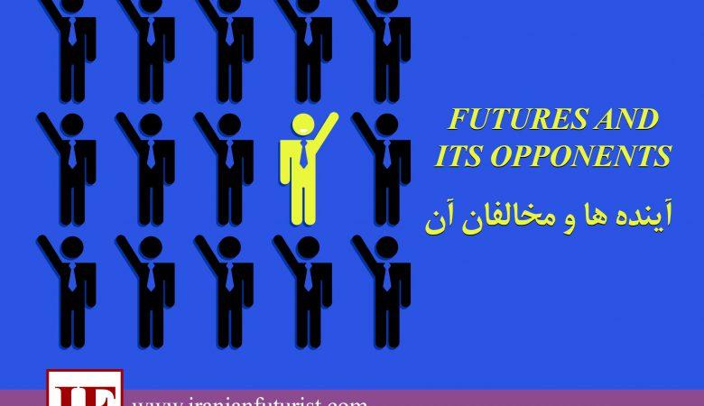 آینده و مخالفان آن