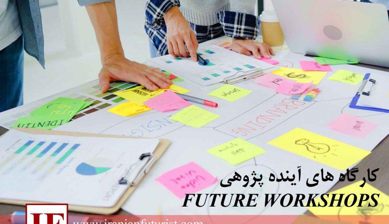 کارگاه آینده پژوهی