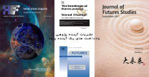 نشریات آینده پژوهی