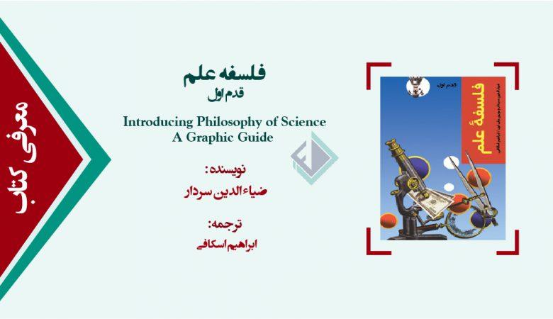کتاب فلسفه علم، قدم اول