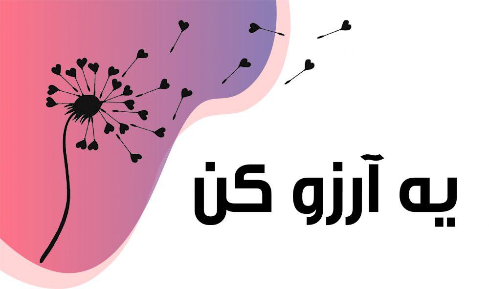 یه آرزو کن