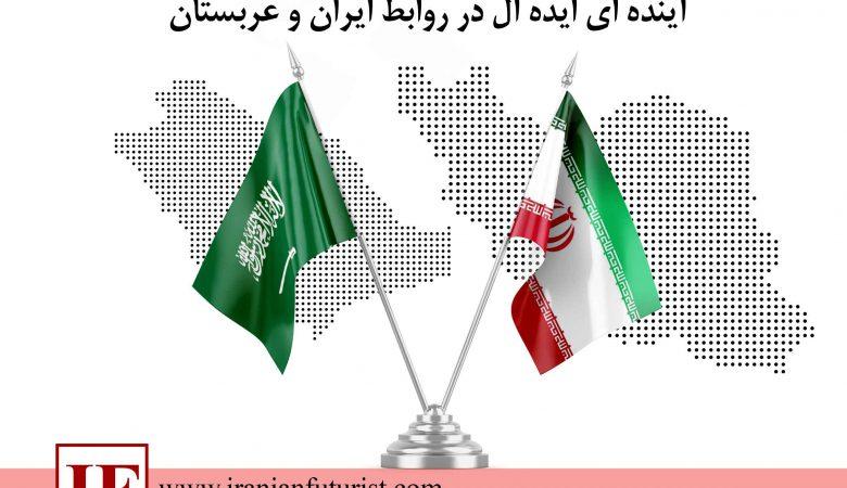 آینده ایران و عربستان