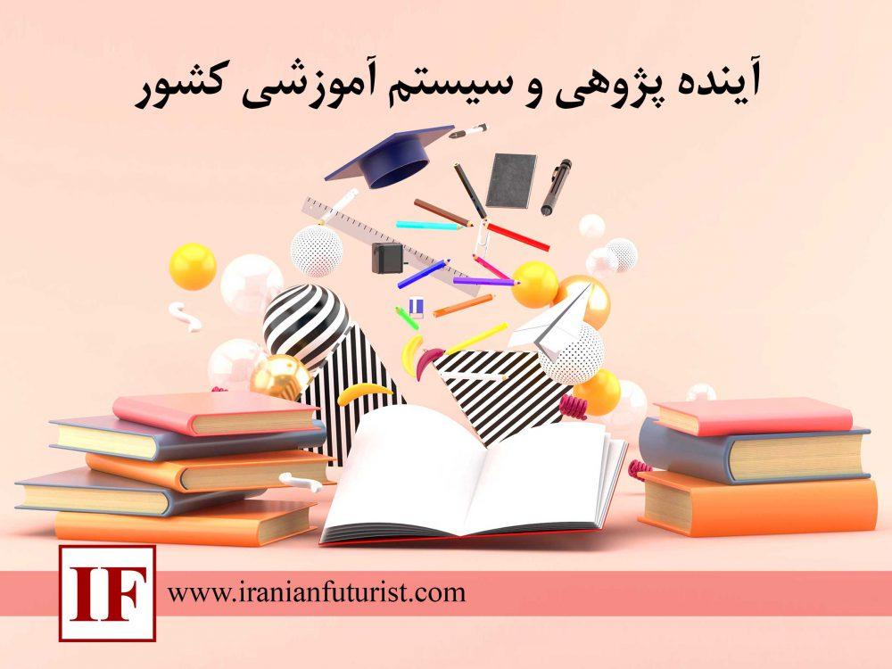 آینده پژوهی و سیستم آموزشی کشور