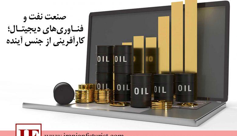 صنعت نفت و فناوری های دیجیتال؛ کارآفرینی از جنس آینده