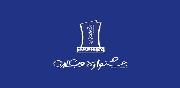 جشنواره وب ایران، یادداشت های یک آینده پژوه