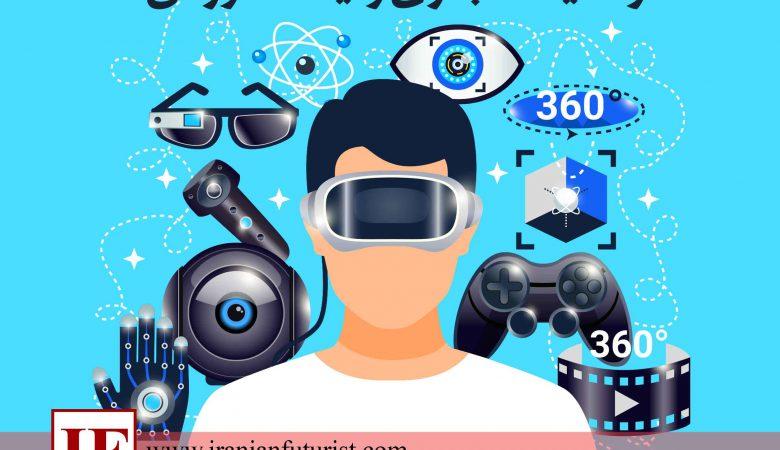 واقعیت مجازی و آینده آموزش