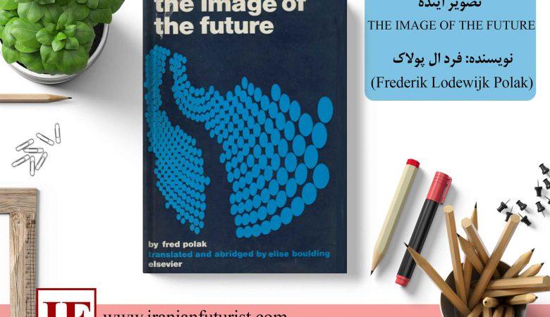 کتاب تصویر آینده اثر فرد ال پولاک