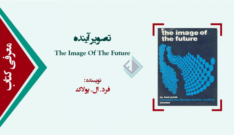 کتاب تصاویر آینده