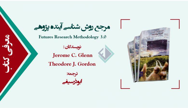 کتاب مرجع روش شناسی آینده پژوهی