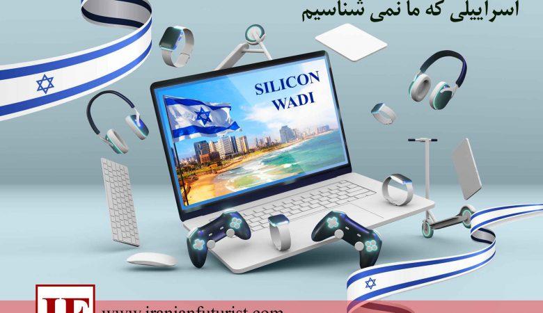 سیلیکون وادی؛ اسراییلی که ما نمی شناسیم