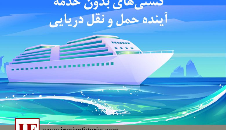 کشتیهای بدون خدمه، آینده حمل و نقل دریایی