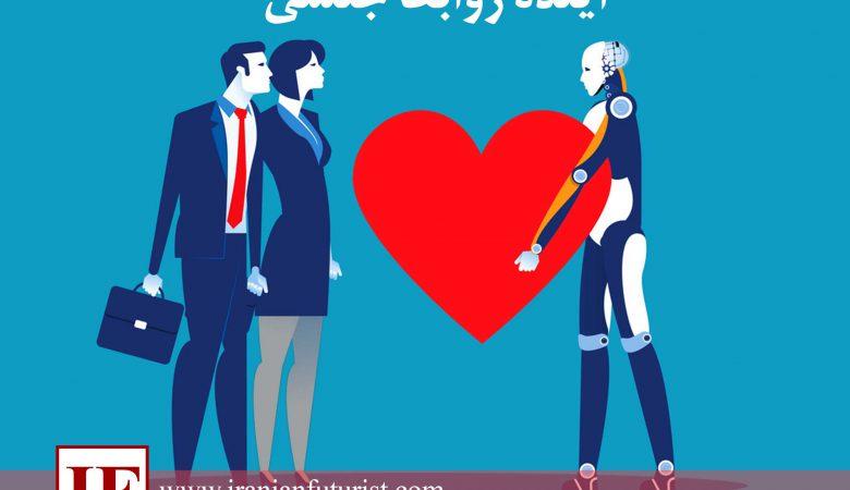 آینده-روابط-جنسی