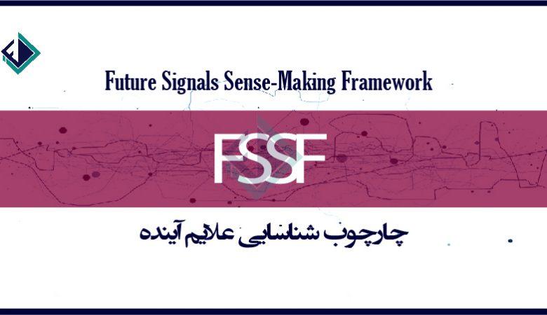 روش FSSF در پویش محیطی
