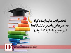 تحصیلات عالیه آینده گرا؛