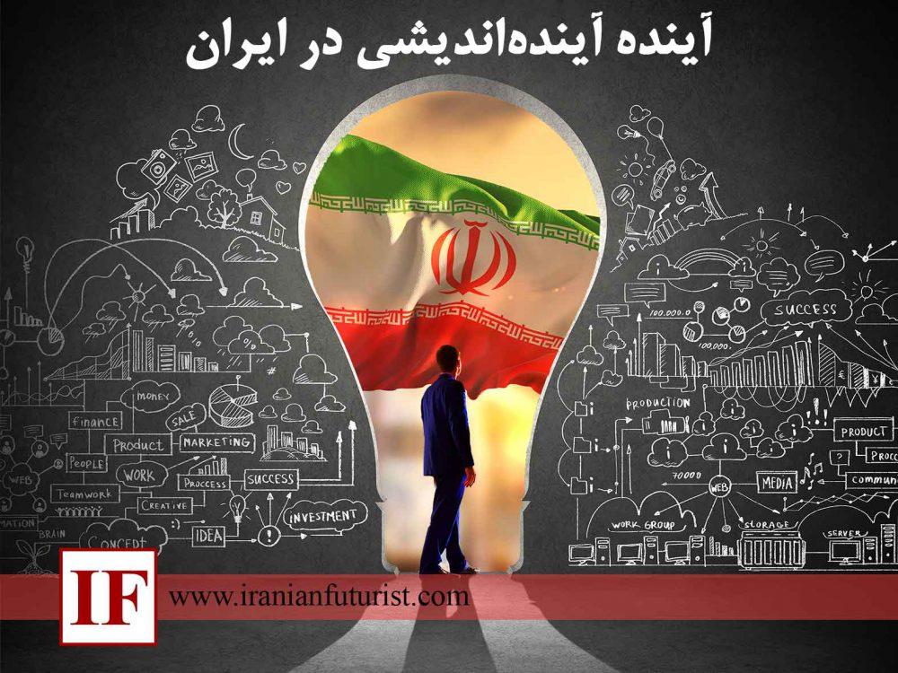 آیندۀ آینده اندیشی در ایران