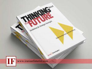 تفکر درباره آینده: رهنمودهایی برای آینده نگاری راهبرد