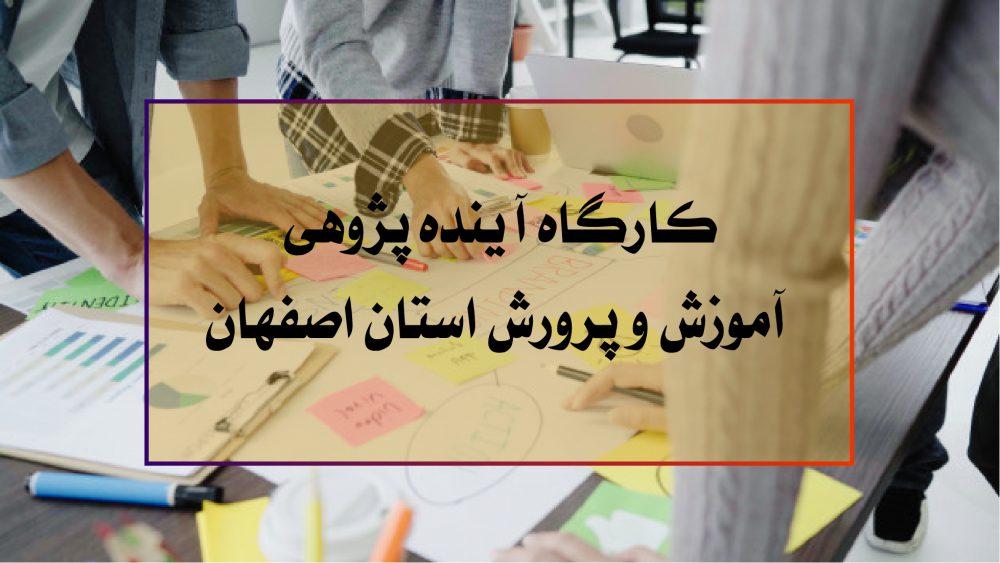 کارگاه آینده پژوهی آموزش و پرورش اصفهان