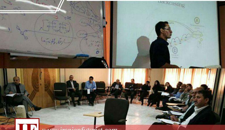 کارگاه آینده پژوهی در شرکت گاز استان اصفهان