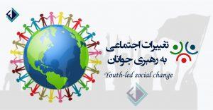 تغییر اجتماعی-رهبری جوانان