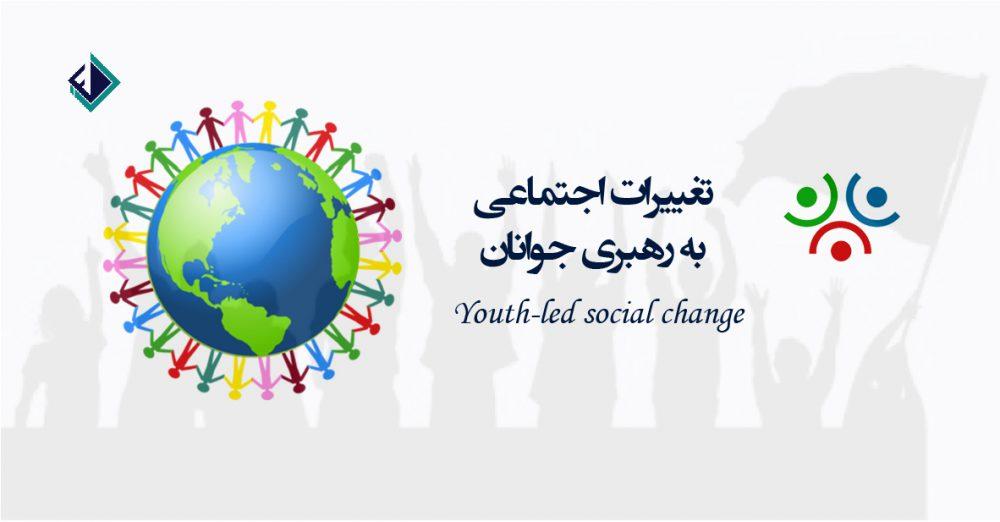 تغییرات اجتماعی به رهبری جوانان