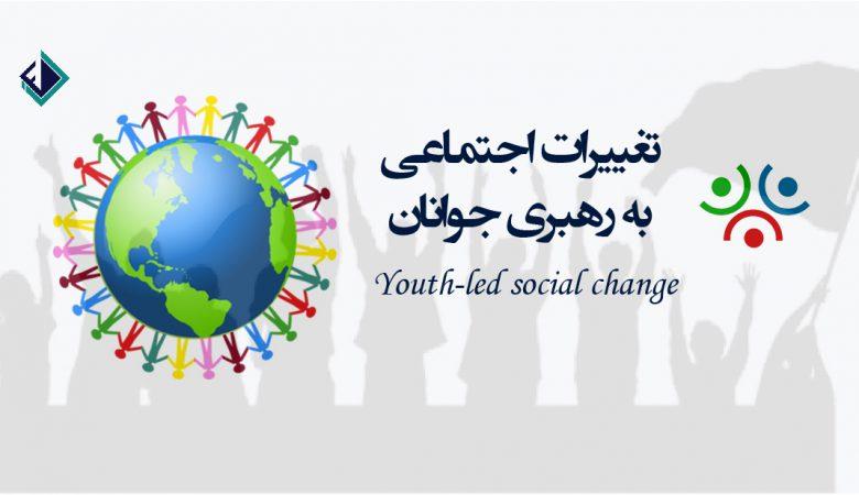 تغییرات اجتماعی رهبری جوانان