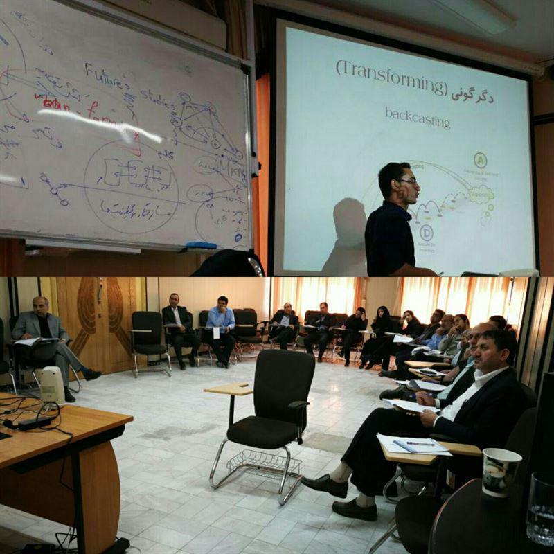 کارگاه آینده پژوهی شرکت گاز استان اصفهان