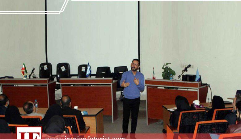کارگاه آینده پژوهی در دانشگاه بیرجند