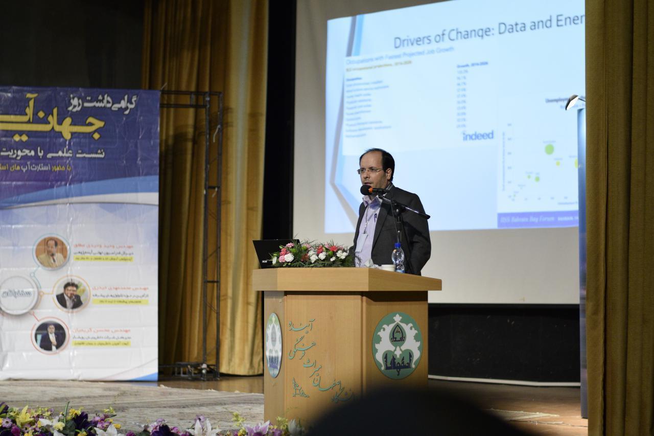 روز جهانی آینده در دانشگاه اصفهان 12