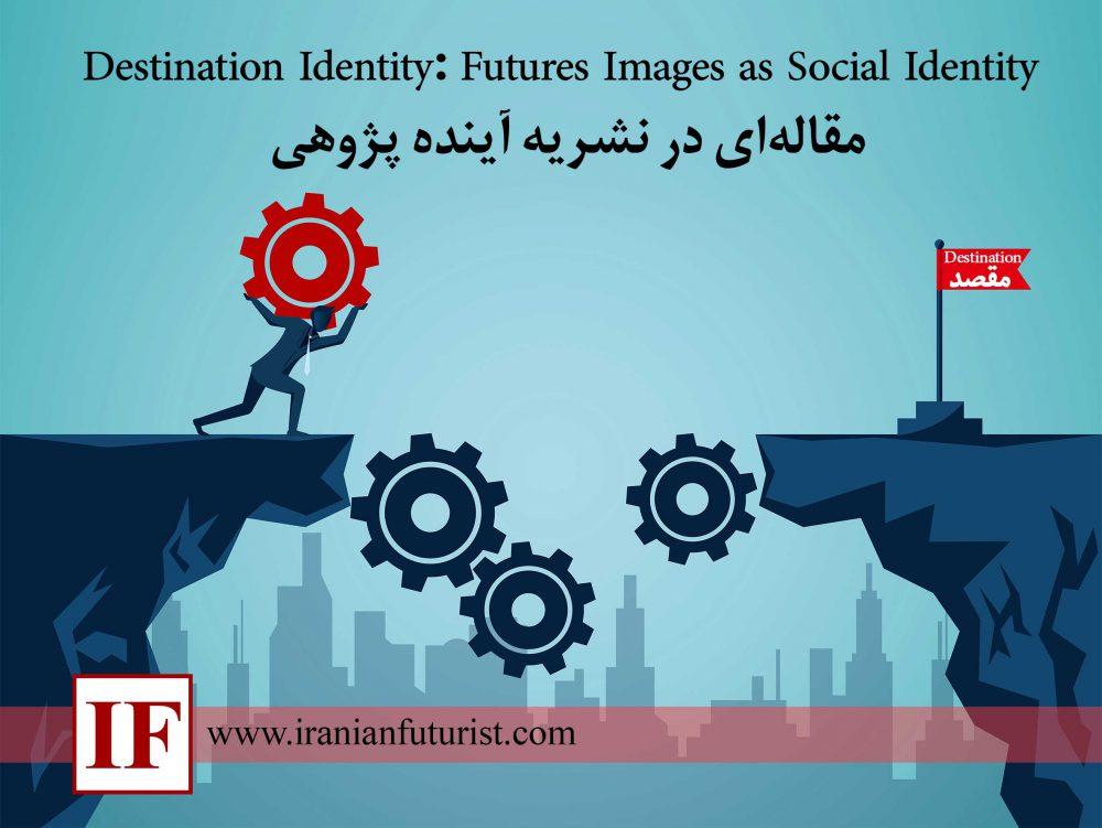 مقاله-ای-در-نشریه-آینده-پژوهی