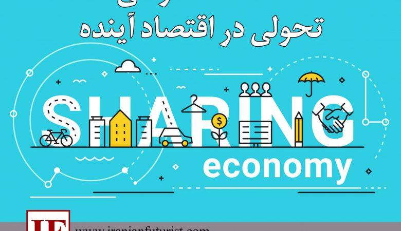 اقتصاد اشتراکی، تحولی در اقتصاد آینده
