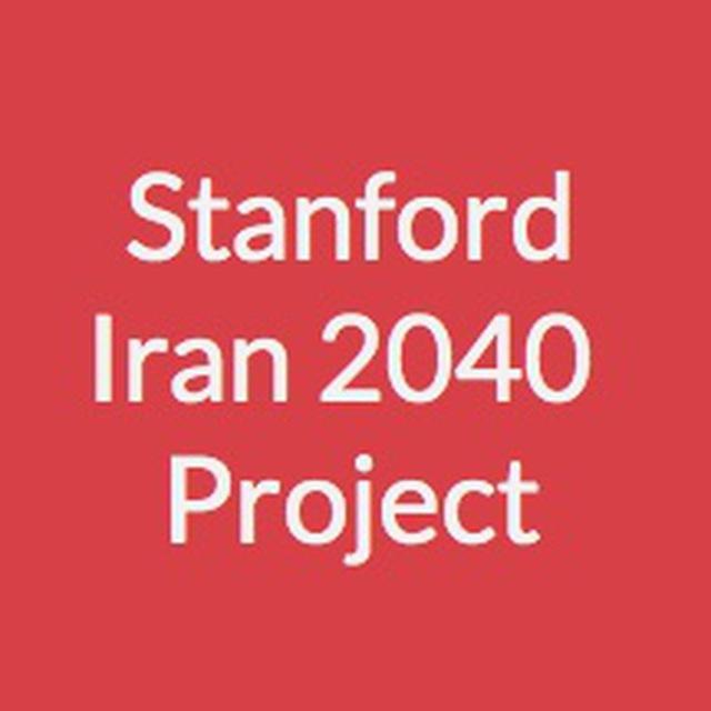 پروژه ایران ۲۰۴۰ در دانشگاه استنفورد