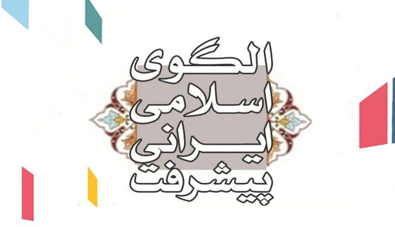 نقدی بر الگوی اسلامی ایرانی پیشرفت