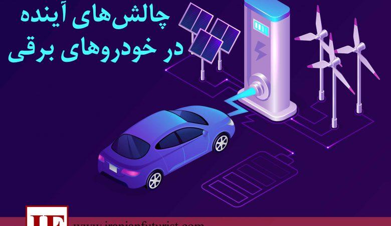 چالشهای آینده در خودروهای برقی
