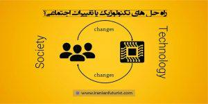 راه حل های تکنولوژیک یا تغییرات اجتماعی؟