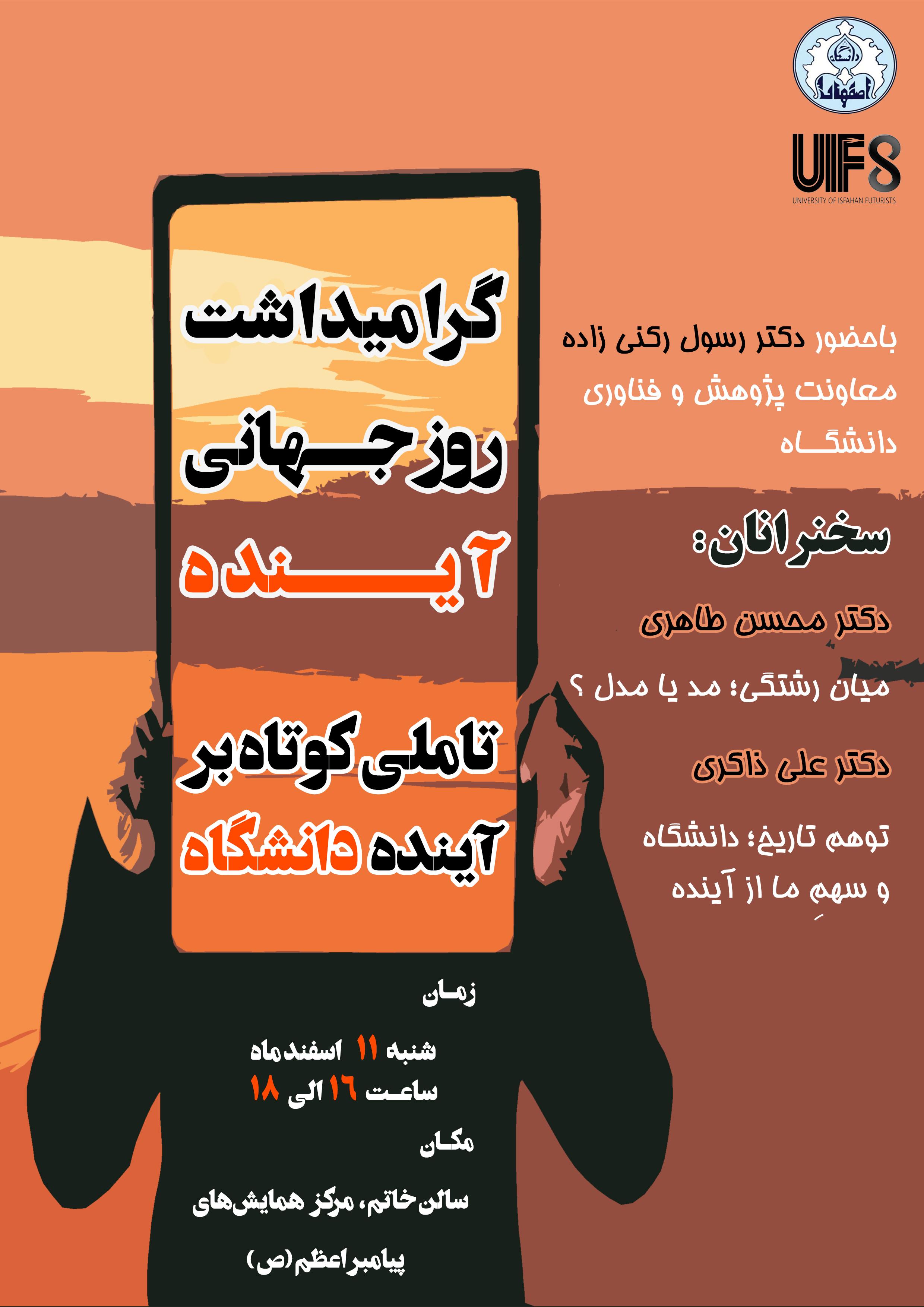 گرامی داشت روز جهانی آینده در دانشگاه اصفهان