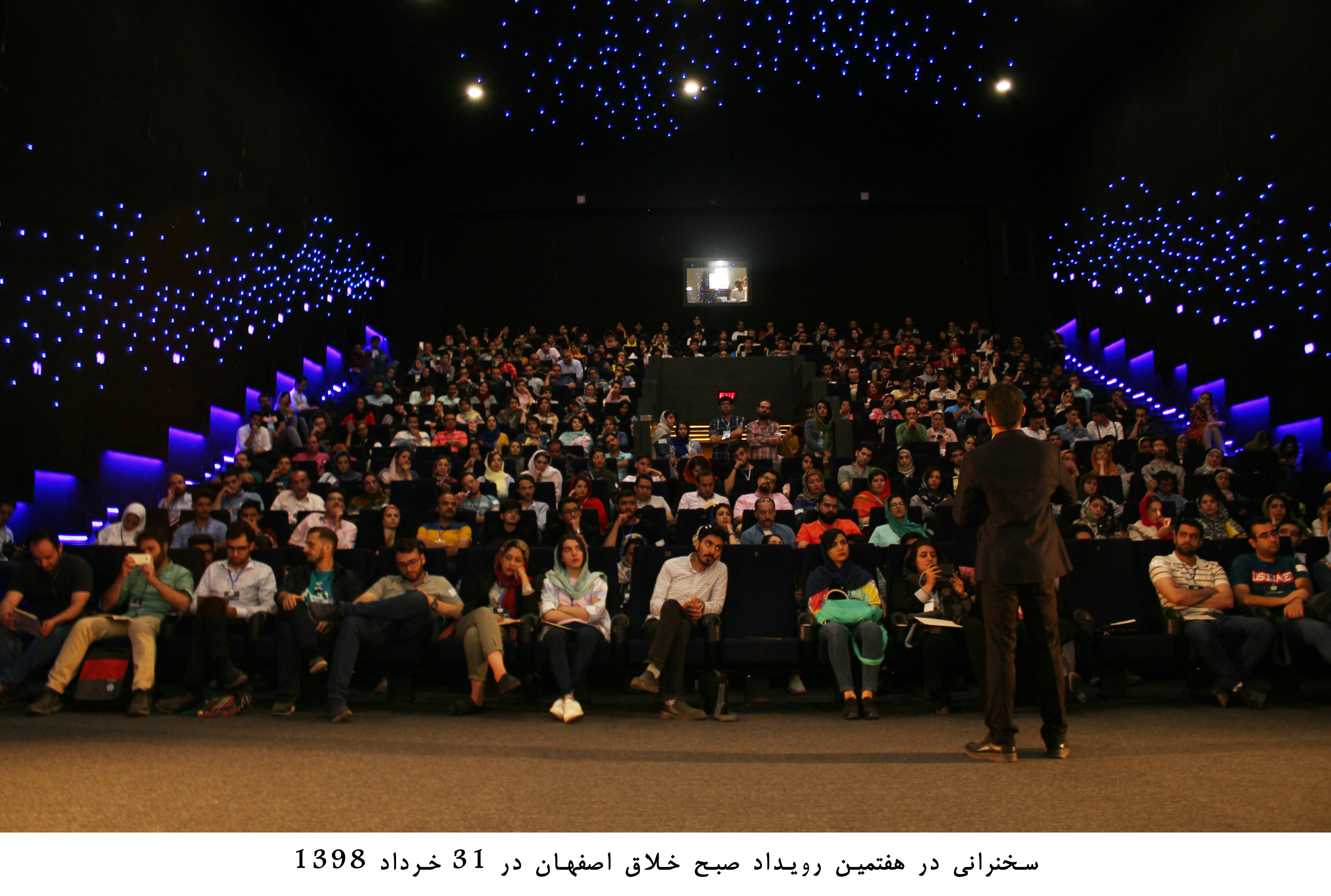 سخنرانی در هفتمین رویداد صبح خلاق اصفهان در 31 خرداد 1398