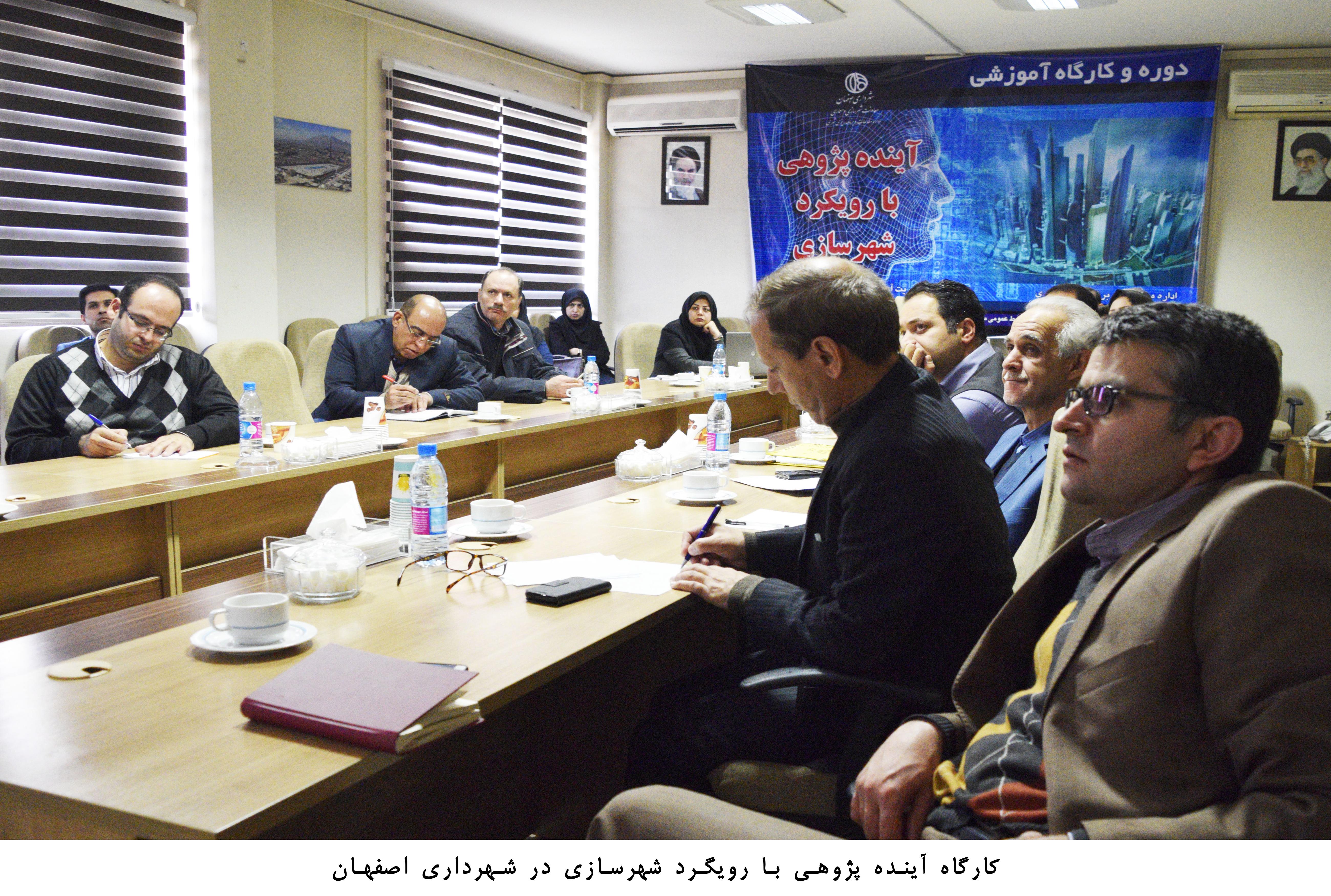 کارگاه آینده پژوهی با رویگرد شهرسازی در شهرداری اصفهان