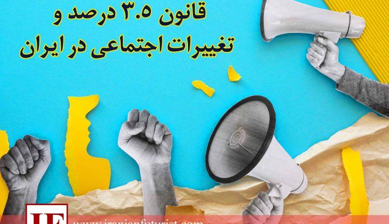قانون ۳.۵ درصد و تغییرات اجتماعی در ایران