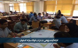 کارگاه آینده پژوهی در شرکت فولاد مبارکه اصفهان
