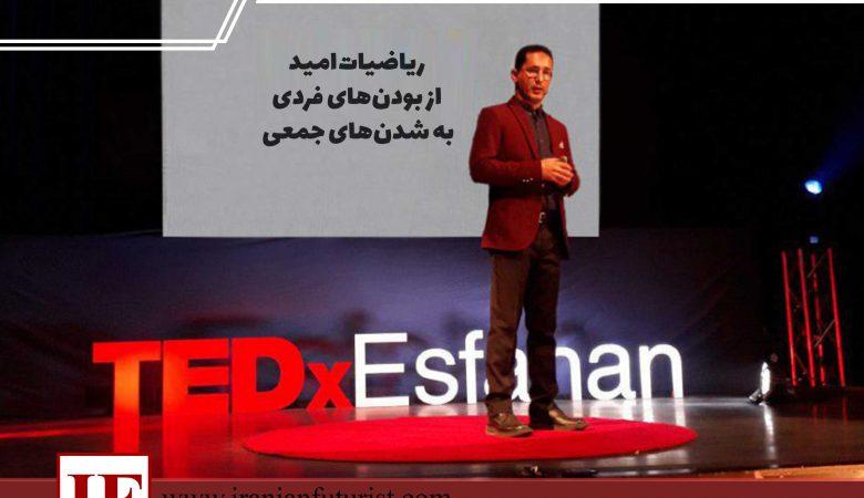 سخنرانی تد با طعم امید اجتماعی