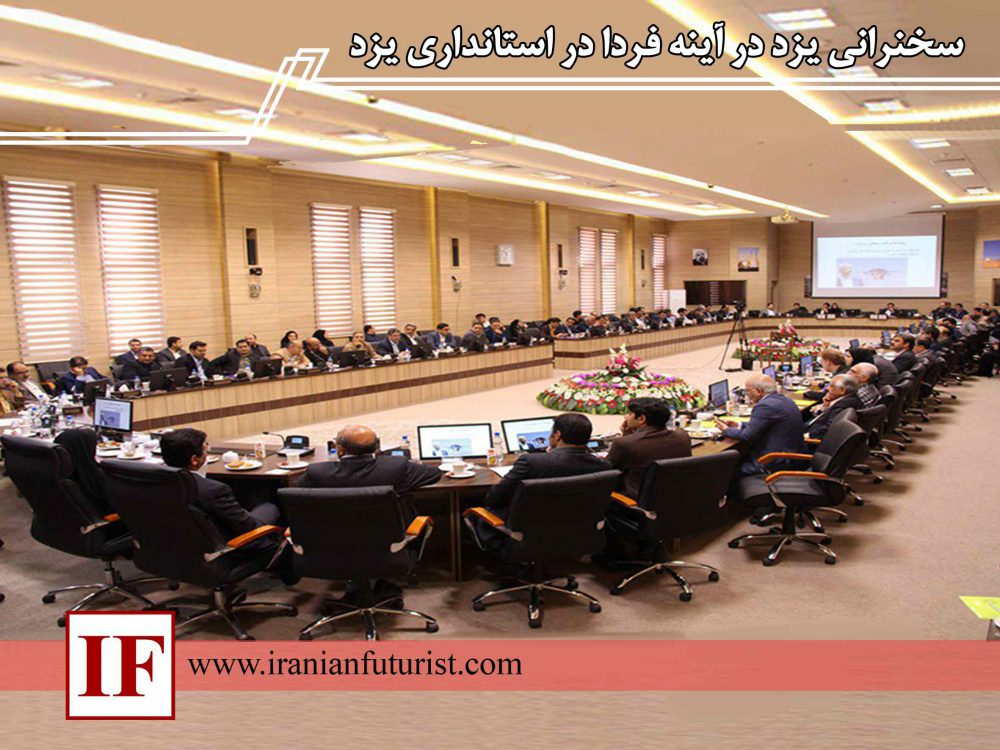 سخنرانی یزد در آینه فردا در استانداری یزد
