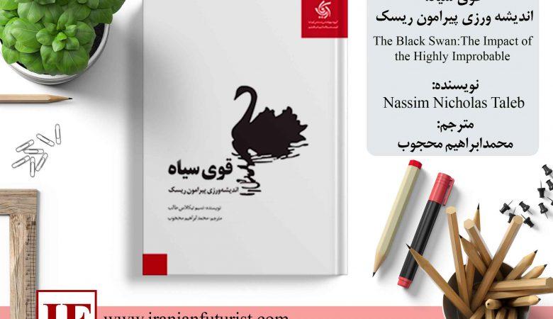 کتاب قوی سیاه نسیم نکلاس طالب