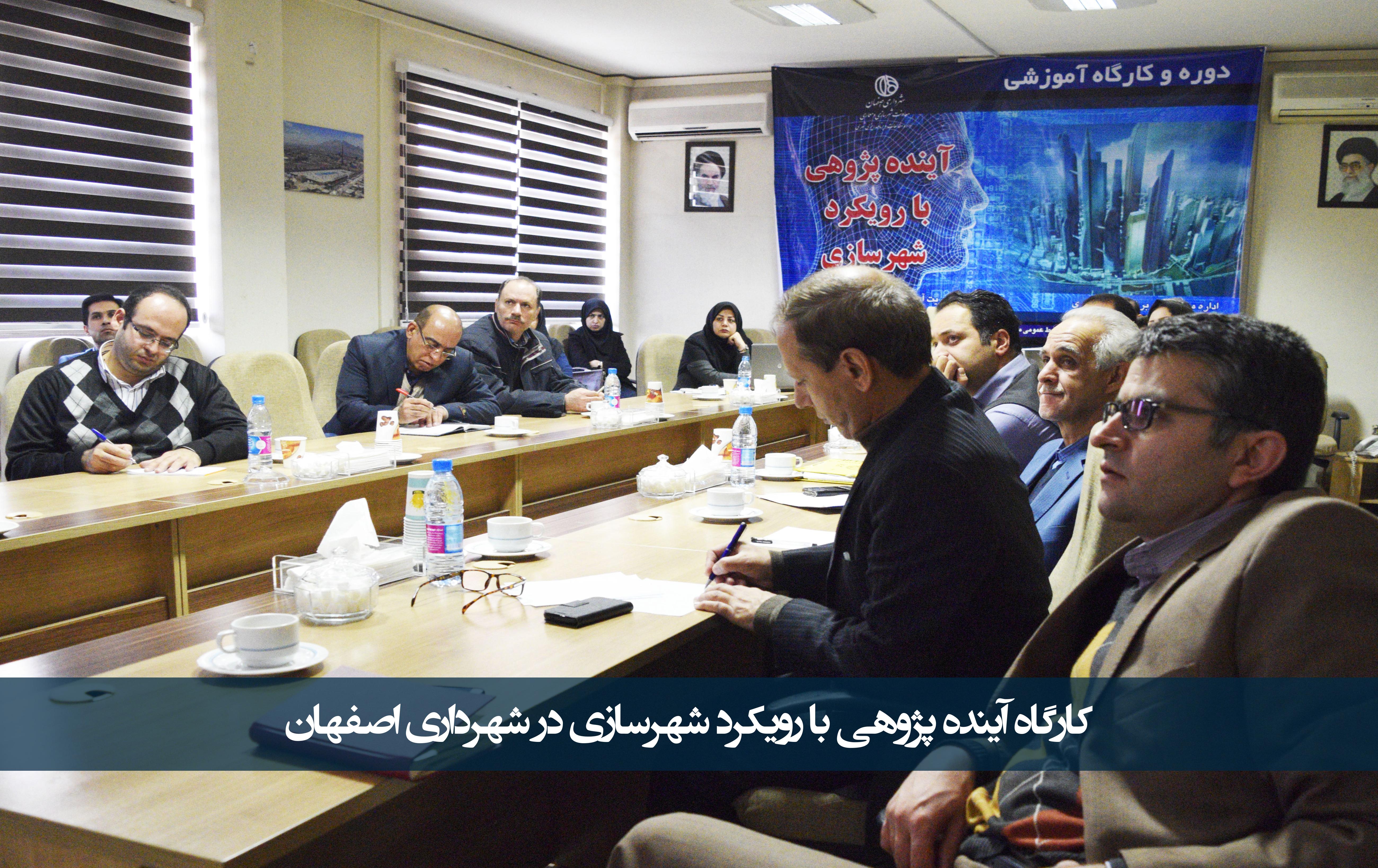 کارگاه آینده پژوهی با رویکرد شهرسازی در شهرداری اصفهان